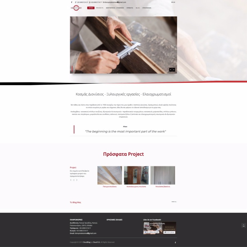 Kosmas Dionisios - Business Website
