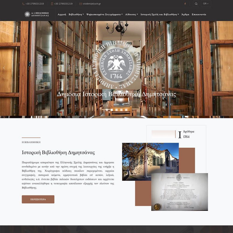 Website Historical Library of Dimitsana