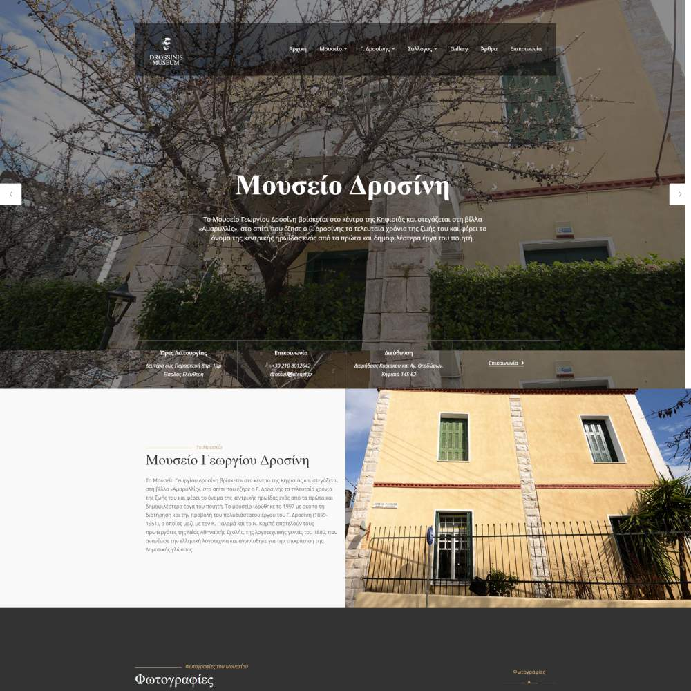 Drossinis Museum - Museum Website