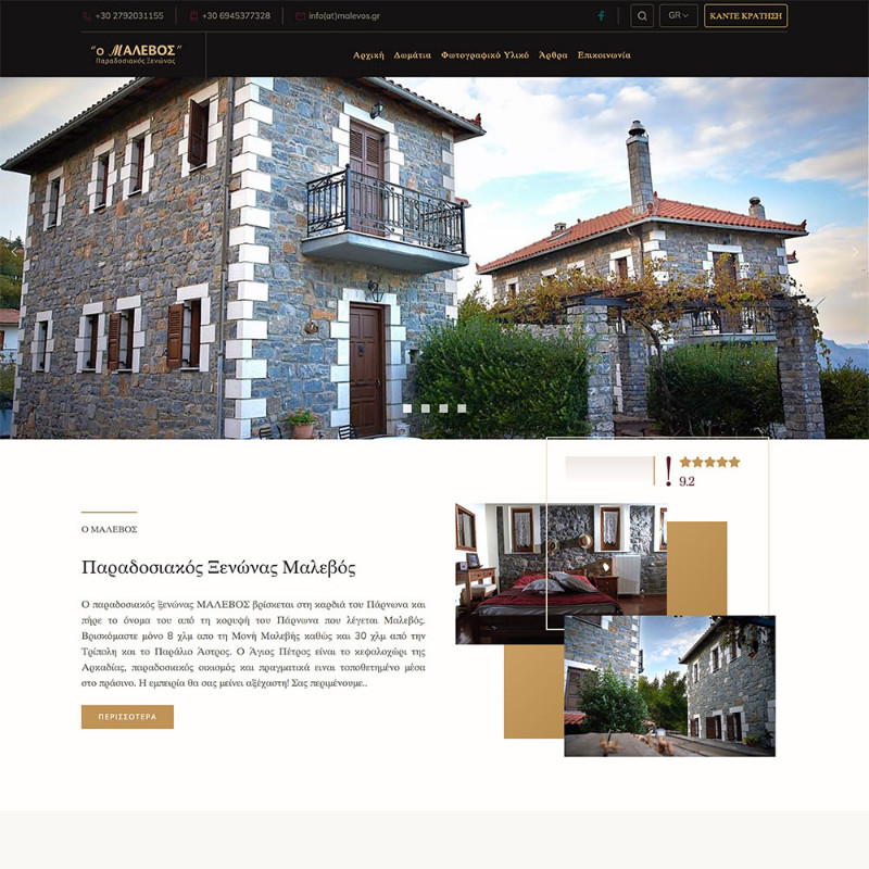 Malevos Traditional Houses Website
