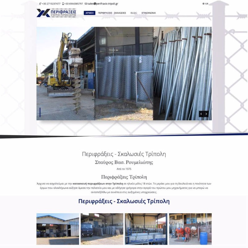 Perifraxis Tripoli - Business Website - Tripoli