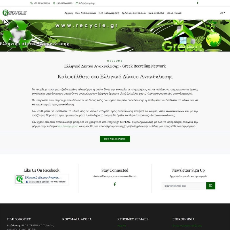 Recycle - Business Website