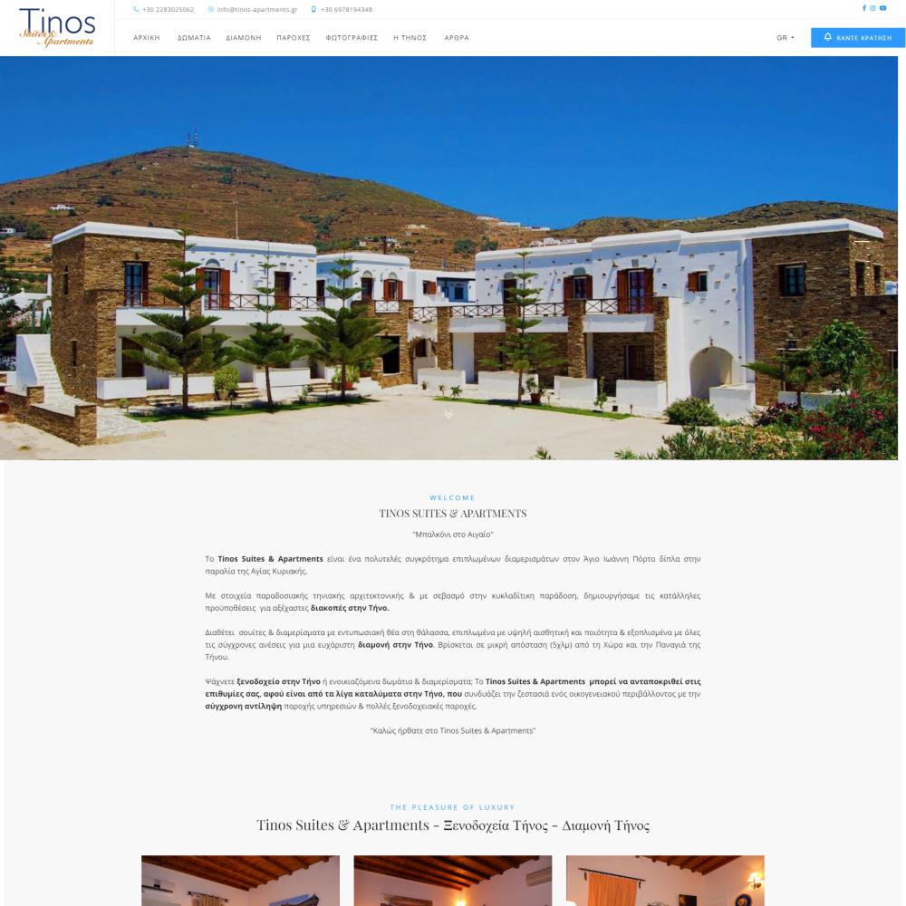 Tinos Suites & Apartments - Hotel Website